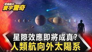 【傅鶴齡寰宇驚奇】星際效應即將成真?人類航向外太陽系