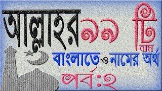 allah 99 names fazilat in bangla - मुफ्त ऑनलाइन