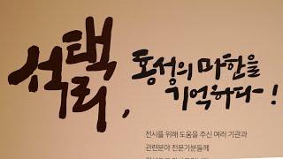 석택리, 홍성의 마한을 기억하다! 홍주성역사관 개관 10주년 기념 특별전 이미지