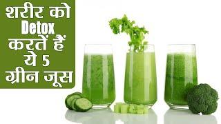 Body Detox With Green Juices: 2 दिनों की Detox Diet के लिए Try करें ये 5 ग्रीन जूस | Boldsky