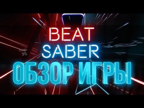 Beat Saber Обзор на русском✦ | Музыкальная ритм-игра VR (HTC vive) геймплей пк