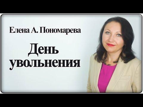 День увольнения - Елена А. Пономарева