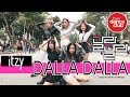 [KPOP IN PUBLIC CHALLENGE] ITZY (있지) - DALLA D