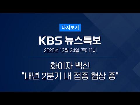 [풀영상] 코로나19 통합뉴스룸 : 신규 확진 985명…총 53,533명 - 2020년 12월 24일(목) 11:00~ / KBS