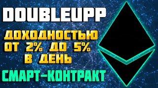 Doubleupp.info смарт-контракт для заработка криптовалюты Ethereum