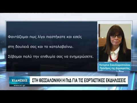 Πρόεδρος της Δημοκρατίας: Η ζωή δεν μπορεί να σταματήσει ακόμη και στις πιο δύσκολες συνθήκες   ΕΡΤ