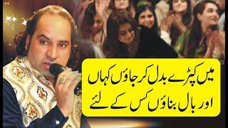 Mein Kapray Badal Kar Lyrics | Lahore Wedding Qawali Night
