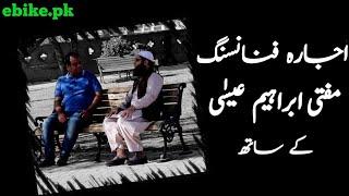 Ijarah Islamic Finance Urdu | Mufti Ibrahim Essa | ebike.pk