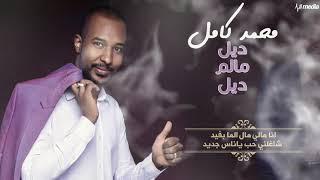 تحميل اغاني محمد كامل - ديل مالم ديل || New 2018 || اغاني سودانية 2018 MP3