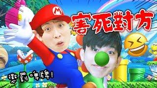 【🤬這絕不是合作遊戲😈】為生存殺隊友!?誰死得多要「抽懲罰牌」!公開私人信息?New Super Mario Bros. U Deluxe#1 /w Dee