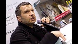 """Соловьев жестко ОТВЕТИЛ: """"Я перед дерьмом не извиняюсь! Вы должны извиниться!"""""""