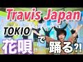 【ダンス解説】Travis Japanが踊る「花唄」がもっと好きになる5つのポイント!!!