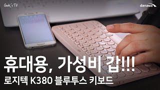 로지텍 K380 키스킨미포함 (정품) (그레이)_동영상_이미지