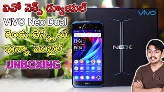 Vivo Nex Dual Display Edition: Unboxing and hands-on | రెండు డిస్ప్లేలు వున్నా మొబైల్