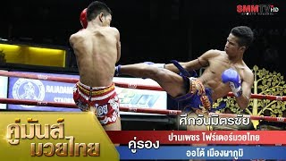 คู่รอง ปานเพชร ไฟร์เตอร์มวยไทย VS ออโต้ เมืองผาภูมิ (Panphet - Auto)