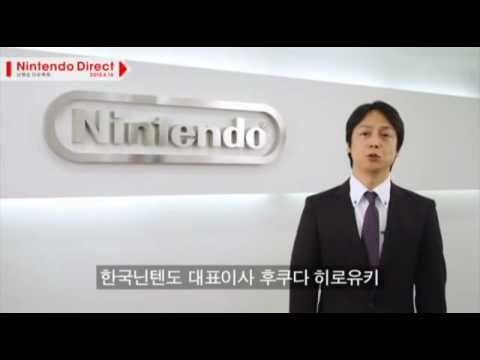 How Does Nintendo Sound In Korean? Like This.