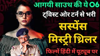 Top 6 South Mystery Suspense Thriller Movies In Hindi Murder Mystery Thriller Movie The Family Women