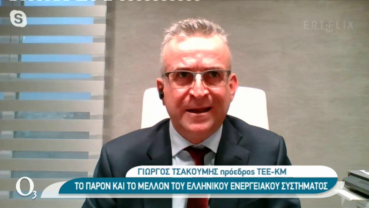 Ενεργειακό ισοζύγιο σε Ελλάδα και Ευρώπη| 21/12/2020 | ΕΡΤ