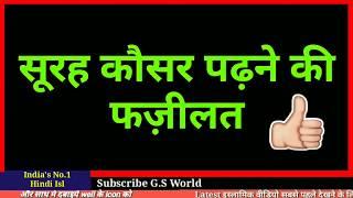 Power Of Surah Kausar || Surah Kausar Ki Fazilat In Hindi || Surah Kausar Ka Wazifa || G.S World