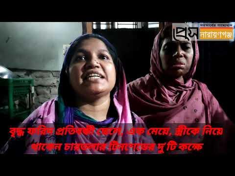সরকারি সহায়তা পাননি, উল্টো জরিমানা গুনলেন বৃদ্ধ ফরিদ
