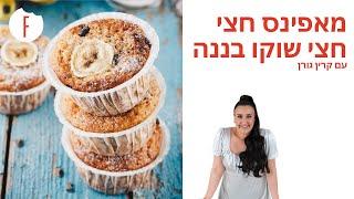 מתכון למאפינס חצי שוקו חצי בננה של קרין גורן