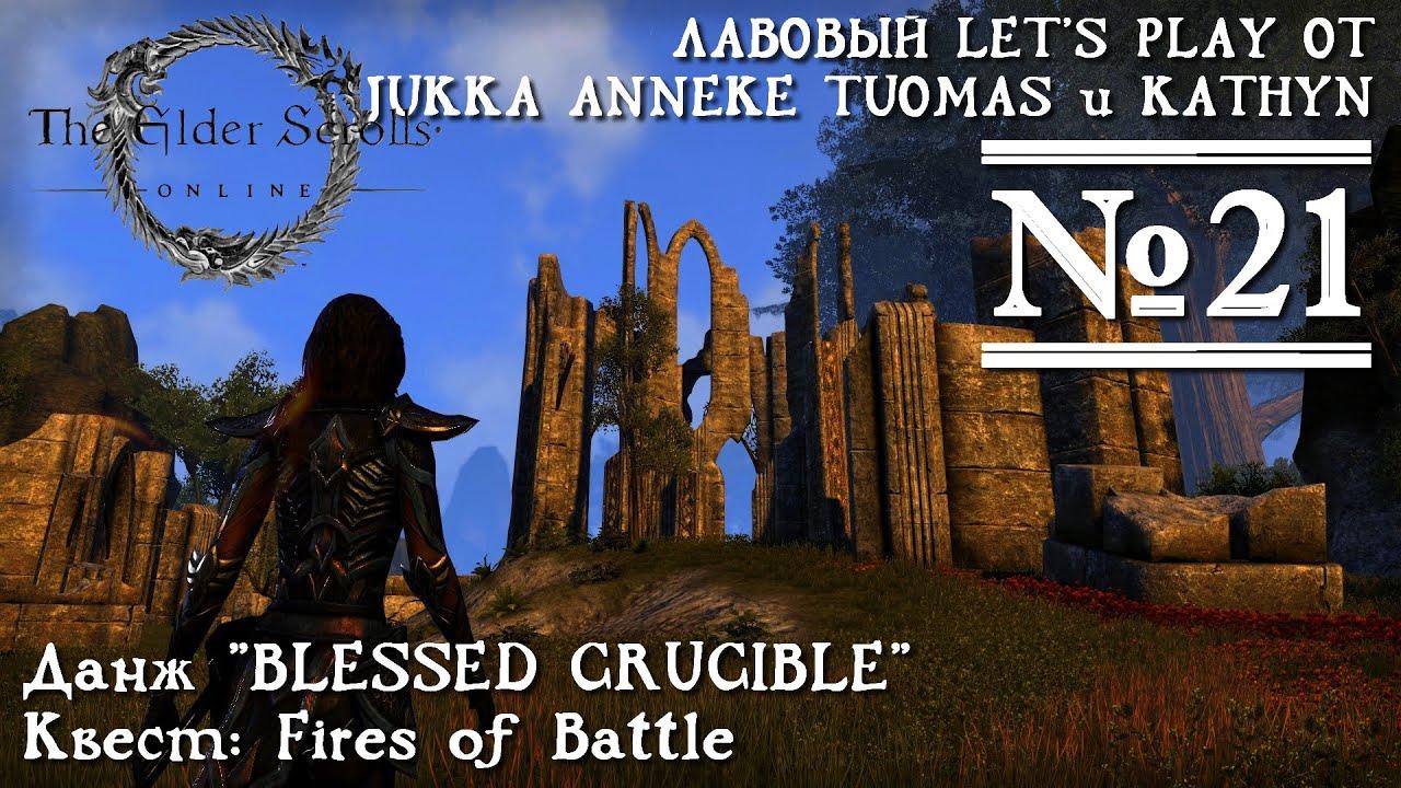 Elder Scrolls Online: видео - Лавовое прохождение от Jukka, Anneke, Tuomas и Kathyn 21
