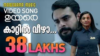 Kaattil Veezha | UYARE | Official Video Song | Tovino Thomas | Parvathy Thiruvothu | Gopi Sunder