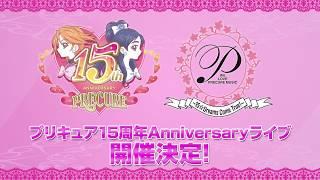 『プリキュア15周年Anniversaryライブ~15☆DreamsComeTrue~』CM