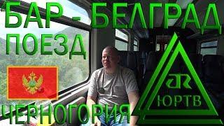 ЮРТВ 2018: На поезде Бар - Белград из Черногории в Сербию. Часть 1: Черногория. [№281]