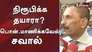 நிரூபிக்க தயார்! பொன்.மாணிக்கவேல் சவால் | Pon Manickavel Press Meet | 12/09/2018