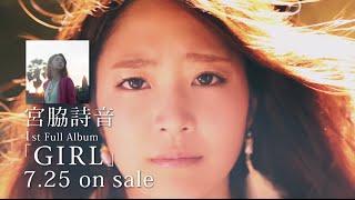 宮脇詩音 / 1st Full Album「GIRL」スポット映像