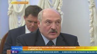 Путин и Лукашенко поспорили о цене на газ
