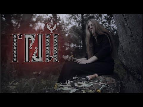 ГРАЙ - Тень (official video)