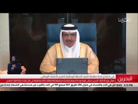 وزير الداخلية رئيس لجنة متابعة تنفيذ الخطة الوطنية لتعزيز الانتماء الوطني يترأس الاجتماع الثاني