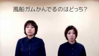 風船ガムかんでるのはどっち?#2日本エレキテル連合