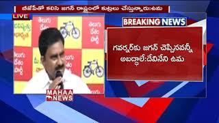YS Jagan Doing Conspiracy In Andhra Pradesh - Devineni Uma || MAHAA NEWS