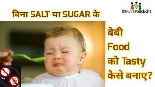 How to make Baby Food tasty without sugar or salt|बिना Sugar/Salt के Baby Food को Tasty कैसे बनाएँ