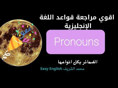 شرح الضمائر في اللغة الانجليزيةpronouns | مستر/ محمد الشريف | كورسات تأسيسية منوع  | طالب اون لاين
