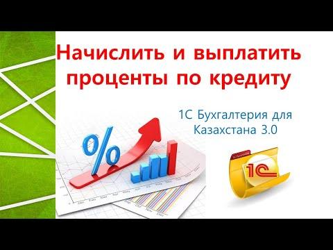Начисление и выплаты процентов по кредитам в 1С