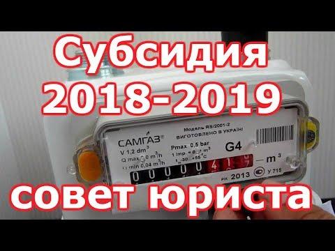 Субсидия 2018 - 2019 совет юриста