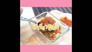 SistaCafe Channel : วิธีทำไข่เจียวซูเฟล่