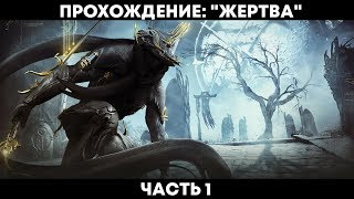 "Warframe: Квест ""Жертва"" - Прохождение без комментариев #1"