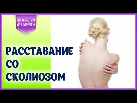 Esercizi per correzione di grado scoliosis 1