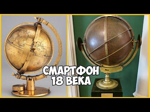 Невероятные технологии. Солнечные часы - глобус. 1746 год.