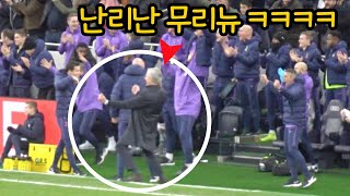Mourinho's REACTION about Son Heung-min's marvellous SOLO GOALl!!!