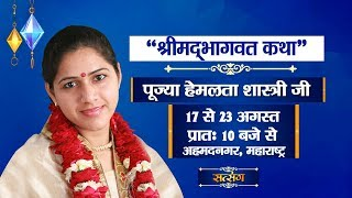 Shrimad Bhagwat Katha By Hemlata Shastri Ji - 20 August | Ahmednagar | Day 4