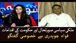 Fawad Chaudhry's comments over current political scenario of Pakistan
