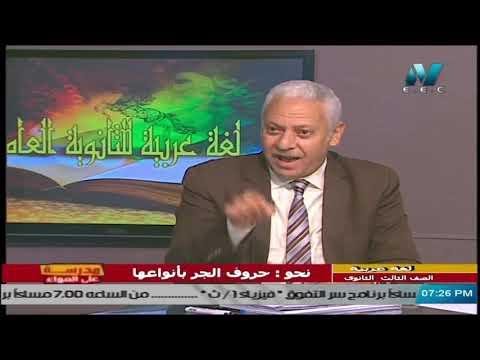 لغة عربية للصف الثالث الثانوي 2021 - الحلقة 28 - نحو : حروف الجر بأنواعها & قصة الايام