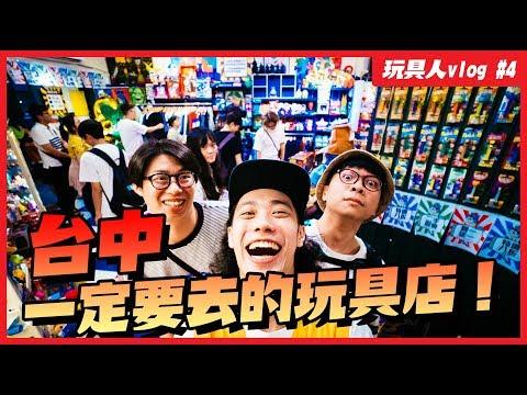 【玩具人Vlog #4】台中必逛玩具店盤點!