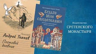 Постовой дневник. Протоиерей Андрей Ткачев от компании Стезя - видео